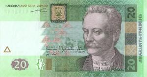 Украинская гривна20а