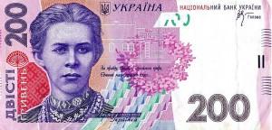 Украинская гривна200а