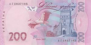 Украинская гривна200р