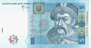 Украинская гривна5а