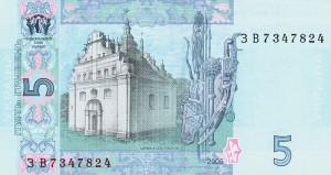 Украинская гривна5р