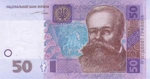 Украинская гривна50а