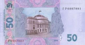 Украинская гривна50р