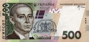 Украинская гривна500а