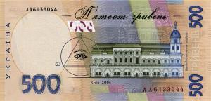 Украинская гривна500р
