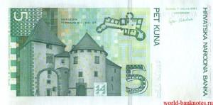 Хорватская куна5р