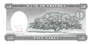 Эритрейская накфа 5р