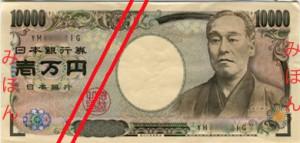 Японская йена10000а