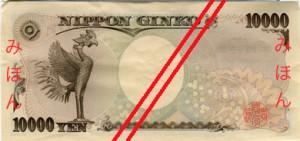 Японская йена10000р