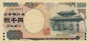 Японская йена2000а