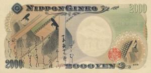 Японская йена2000р