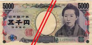 Японская йена5000а