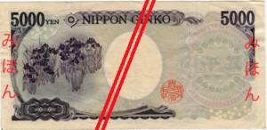 Японская йена5000р