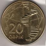 азербайджанский гяпик 20а