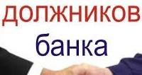 антиколлекторское агентство