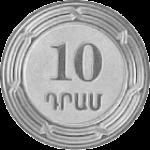 армянский лум 10а