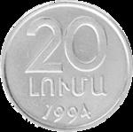 армянский лум 20а