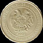 армянский лум 200p