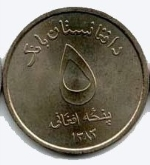 афгани 5a