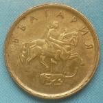 болгарский стотинок 1р