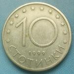 болгарский стотинок 10а
