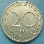 болгарский стотинок 20а