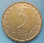 болгарский стотинок 5а