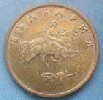 болгарский стотинок 5р