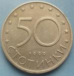 болгарский стотинок 50а
