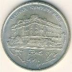 венгерский форинт 200a
