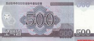 вона-КНДР 500р