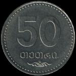 грузинский тетри 50а
