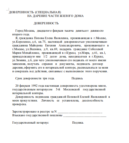 Договор доверенности на дарение образец документа