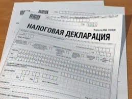 Декларация 2 ндфл 2016 программу