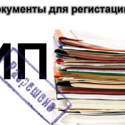 документы для регистрации в налоговой