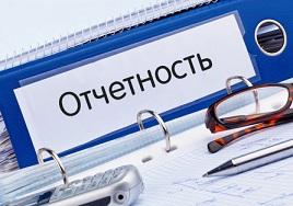 Общие требования к бухгалтерской отчетности