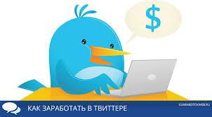 заработок твиттер