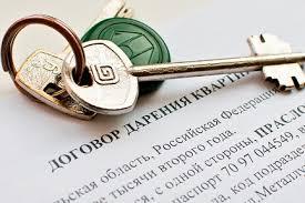 Договор дарения имущества