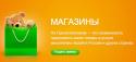Открываем интернет-магазин на базе Одноклассников