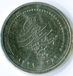 иранский реал 5000p