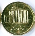 иранский реал 500p