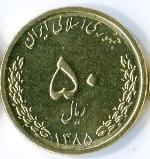 иранский реал 50a