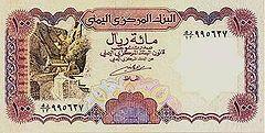 йеменский риал 100а