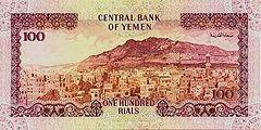 йеменский риал 100р