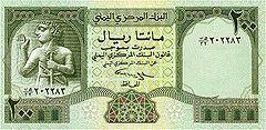йеменский риал 200а