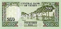 йеменский риал 200р