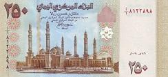 йеменский риал 250a