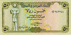 йеменский риал 50а