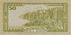 йеменский риал 50р