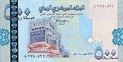 йеменский риал 500а